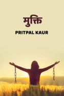 Mukti. by Pritpal Kaur in Hindi
