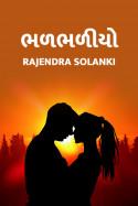 Bhadbhadiyo by Rajendra Solanki in Gujarati