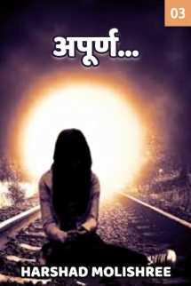 अपूर्ण... - भाग ३ मराठीत Harshad Molishree