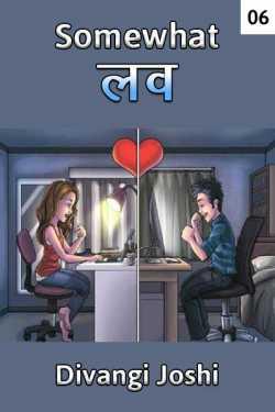 somewhat love - 6 by Yayawargi (Divangi Joshi) in Hindi