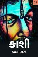 Kashi - 11 by Ami in Gujarati