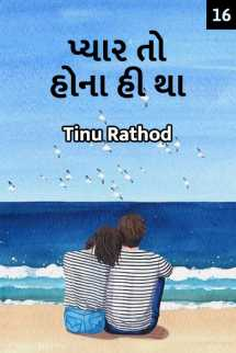 Pyar to hona hi tha - 16 by Tinu Rathod _તમન્ના_ in Gujarati