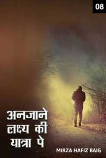 Anjane lakshy ki yatra pe - 8 by Mirza Hafiz Baig in Hindi