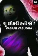Shu chhokri hati ae - 4 by vasani vasudha in Gujarati
