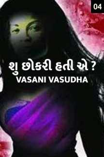 vasani vasudha દ્વારા શુ છોકરી હતી એ...? - 4 ગુજરાતીમાં