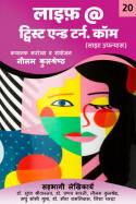 Life @ Twist and Turn .com - 20 - Last Part by Neelam Kulshreshtha in Hindi