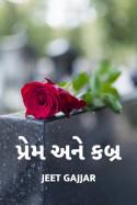 Prem ane kabra by Jeet Gajjar in Gujarati