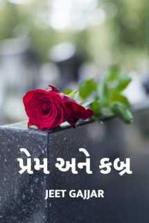 Jeet Gajjar દ્વારા પ્રેમ અને કબ્ર ગુજરાતીમાં