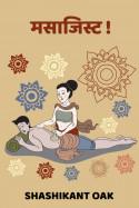 Massagist by Shashikant Oak in Marathi
