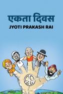 EKTA DIVAS by JYOTI PRAKASH RAI in Hindi
