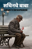 sachinche Baba by Arun V Deshpande in Marathi