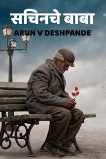 सचिनचे बाबा मराठीत Arun V Deshpande