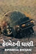 Helmet ni dhani by Bipinbhai Bhojani in Gujarati