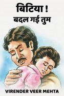 BITIYA... BADAL GAYI TUM by VIRENDER  VEER  MEHTA in Hindi