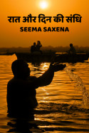 raat aur din ki sandhi by Seema Saxena in Hindi