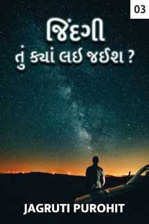 life where will you take - 3 by jagruti purohit in Gujarati