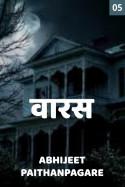 वारस - भाग 5 मराठीत Abhijeet Paithanpagare