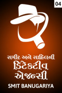 Samir and sahil's ditective agency - 4 by Smit Banugariya in Gujarati