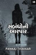 Sambandho ni aarpar - 38 by PANKAJ THAKKAR in Gujarati