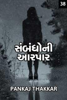 PANKAJ THAKKAR દ્વારા સંબંધો ની આરપાર....પેજ-૩૮ ગુજરાતીમાં