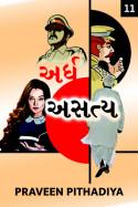 Praveen Pithadiya દ્વારા અર્ધ અસત્ય. - 11 ગુજરાતીમાં