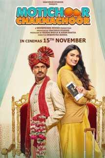 Motichoor Chaknachoor Movie review by Siddharth Chhaya in Gujarati