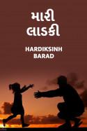 Mari ladki by Hardiksinh Barad in Gujarati