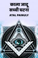 काला जादू - सच्ची घटना बुक Atal Painuly द्वारा प्रकाशित हिंदी में