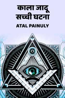 Black magic by Atal Painuly in Hindi