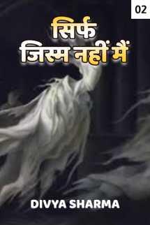 सिर्फ जिस्म नहीं मैं - 2 बुक Divya Sharma द्वारा प्रकाशित हिंदी में
