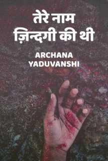 तेरे नाम ज़िन्दगी की थी बुक Archana Yaduvanshi द्वारा प्रकाशित हिंदी में