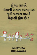 Murtuza Dhilawala દ્વારા શું માં-બાપ ને પોતાની સંતાન કરતા પણ જૂની પરંપરા વધારે વહાલી હોય છે ..? ગુજરાતીમાં