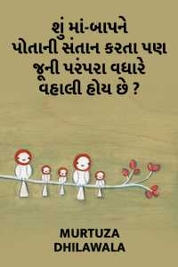 Are parents more beloved their traditions than their children.