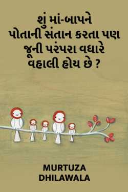 Are parents more beloved their traditions than their children. by Murtuza Dhilawala in Gujarati