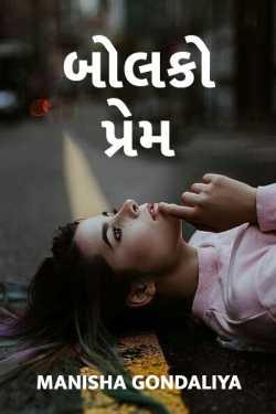 Bolko Prem by Manisha Gondaliya in Gujarati