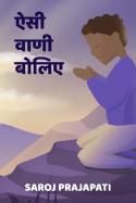 Aesi vaani boliye by Saroj Prajapati in Hindi
