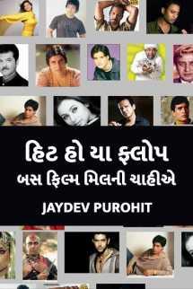Jaydev Purohit દ્વારા હિટ હો યા ફ્લોપ, બસ ફિલ્મ મિલની ચાહીએ ગુજરાતીમાં