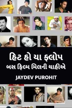 Hit ho ya flop, bas film milni chahiye by Jaydev Purohit in Gujarati