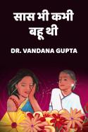 सास भी कभी बहू थी बुक Dr. Vandana Gupta द्वारा प्रकाशित हिंदी में