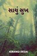 Sachu sukh by Kirangi Desai in Gujarati
