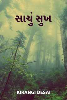 Kirangi Desai દ્વારા સાચું સુખ ગુજરાતીમાં