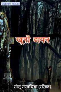 खूनी डायन - 1 बुक Mr.Rasik1425 द्वारा प्रकाशित हिंदी में