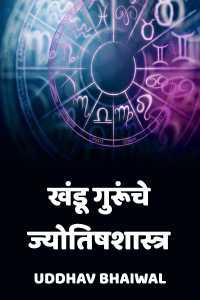 Khandu garunche jyotishshatra