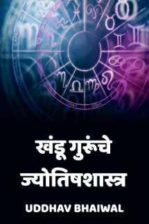 खंडू गुरूंचे ज्योतिषशास्त्र मराठीत Uddhav Bhaiwal