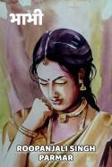 भाभी बुक Roopanjali singh parmar द्वारा प्रकाशित हिंदी में