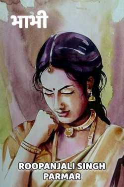 Bhabhi by Roopanjali singh parmar in Hindi