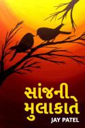 Sanjni mulakate - 1 by jay patel in Gujarati