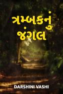 Trambaknu Jungle - 1 by Darshini Vashi in Gujarati