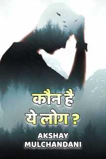 Koun hai ye log ? by Akshay Mulchandani in Hindi