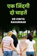 Ek Jindagi - Do chahte - 1 by Dr Vinita Rahurikar in Hindi